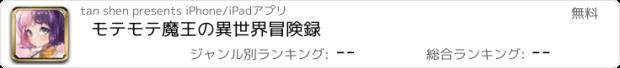 おすすめアプリ モテモテ魔王の異世界冒険録