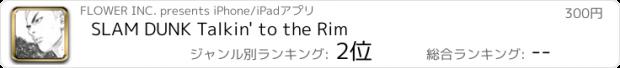 おすすめアプリ SLAM DUNK Talkin' to the Rim