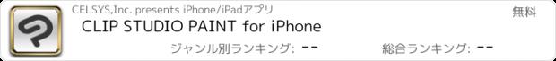おすすめアプリ CLIP STUDIO PAINT for iPhone