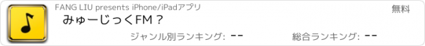 おすすめアプリ みゅーじっくFM ►