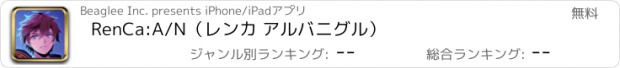 おすすめアプリ RenCa:A/N(レンカ アルバニグル)