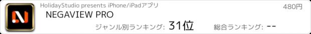 おすすめアプリ NEGAVIEW PRO