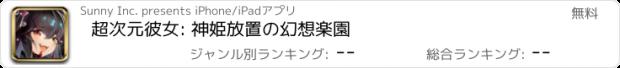 おすすめアプリ 超次元彼女: 神姫放置の幻想楽園