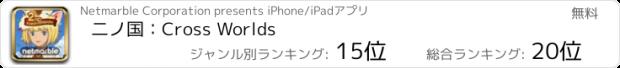 おすすめアプリ 二ノ国:Cross Worlds