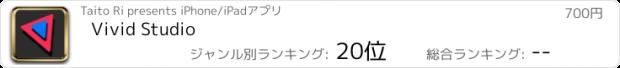 おすすめアプリ Vivid Studio