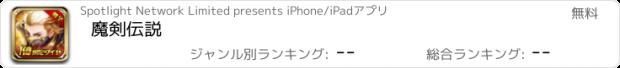 おすすめアプリ 魔剣伝説