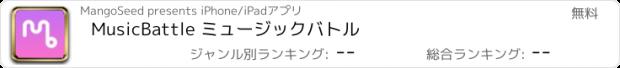おすすめアプリ MusicBattle ミュージックバトル