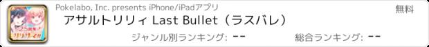 おすすめアプリ アサルトリリィ Last Bullet(ラスバレ)