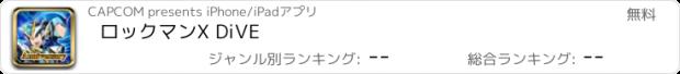 おすすめアプリ ロックマンX DiVE