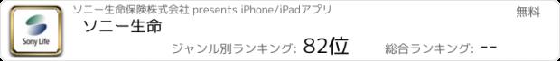 おすすめアプリ ソニー生命
