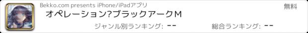 おすすめアプリ オペレーション·ブラックアークM