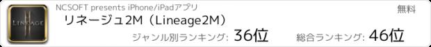 おすすめアプリ リネージュ2M(Lineage2M)
