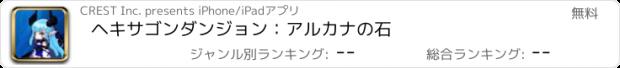 おすすめアプリ ヘキサゴンダンジョン:アルカナの石