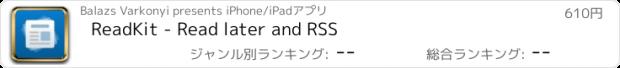 おすすめアプリ ReadKit - Read later and RSS