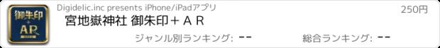 おすすめアプリ 宮地嶽神社 御朱印+AR