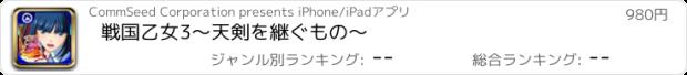 おすすめアプリ 戦国乙女3~天剣を継ぐもの~