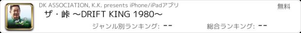 おすすめアプリ ザ・峠 ~DRIFT KING 1980~