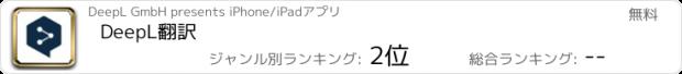 おすすめアプリ DeepL翻訳