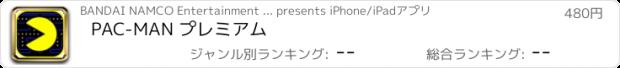 おすすめアプリ PAC-MAN プレミアム