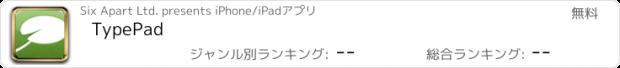 おすすめアプリ TypePad