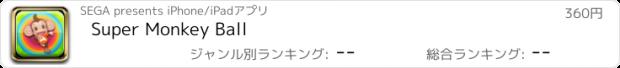 おすすめアプリ Super Monkey Ball