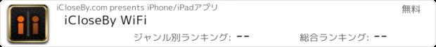 おすすめアプリ iCloseBy WiFi