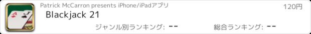 おすすめアプリ Blackjack 21