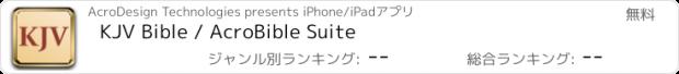 おすすめアプリ KJV Bible / AcroBible Suite