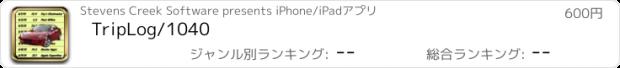 おすすめアプリ TripLog/1040
