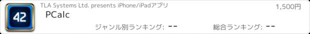おすすめアプリ PCalc