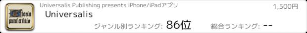 おすすめアプリ Universalis