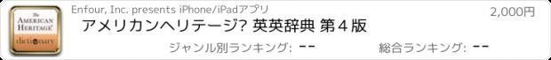 おすすめアプリ アメリカンヘリテージ® 英英辞典 第4版