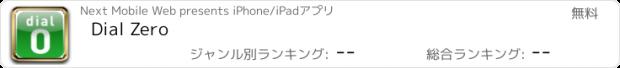 おすすめアプリ Dial Zero