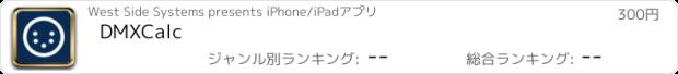 おすすめアプリ DMXCalc