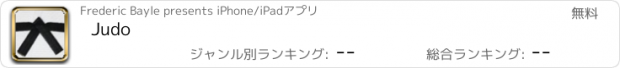 おすすめアプリ Judo