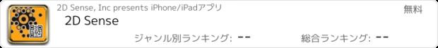 おすすめアプリ 2D Sense