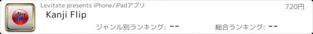 おすすめアプリ Kanji Flip