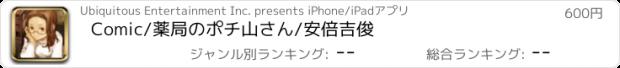 おすすめアプリ Comic/薬局のポチ山さん/安倍吉俊
