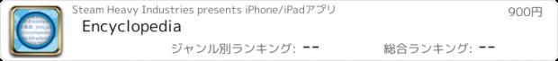おすすめアプリ Encyclopedia