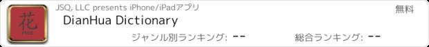 おすすめアプリ DianHua Dictionary