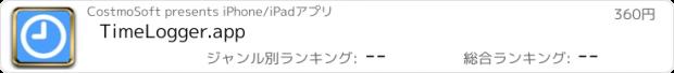 おすすめアプリ TimeLogger.app