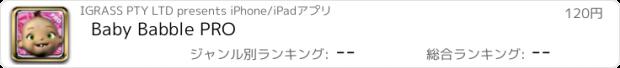 おすすめアプリ Baby Babble PRO