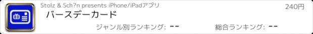 おすすめアプリ バースデーカード