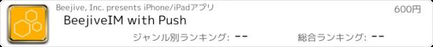 おすすめアプリ BeejiveIM with Push