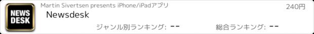 おすすめアプリ Newsdesk