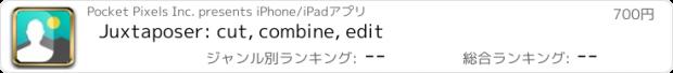 おすすめアプリ Juxtaposer