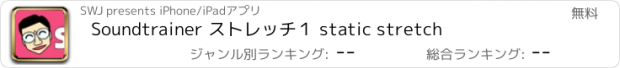 おすすめアプリ Soundtrainer ストレッチ1 static stretch