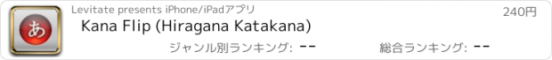 おすすめアプリ Kana Flip (Hiragana Katakana)
