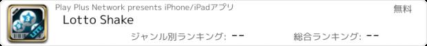 おすすめアプリ Lotto Shake
