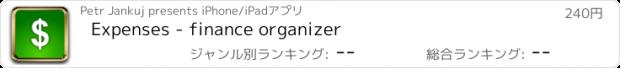 おすすめアプリ Expenses - finance organizer